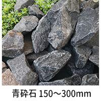 青砕石 150mm~300mm