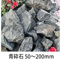 青砕石 50mm~200mm