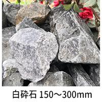 白砕石 150mm~300mm