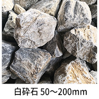 白砕石 50mm~200mm