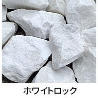 ホワイトロック