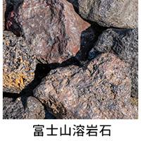 富士山溶岩石
