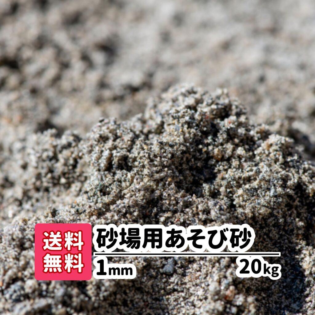 ガーデンステージ楽天店:砂場用遊び砂